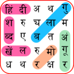 Hindi Word Search 1.4 (MOD, Unlimited Money)
