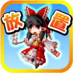 Touhou speed tapping idle RPG 1.8.1 (MOD, Unlimited Money)