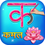 Hindi Alphabets Learning And Writing 1.2 (MOD, Unlimited Money)